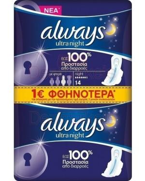 Σερβιέτες Always Ultra Night Plus Duo 14 τεμαχίων