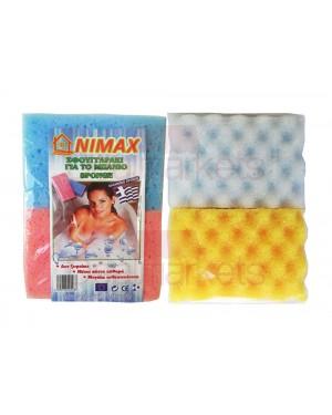 Nimax σετ σφουγγάρι μπάνιου διπλής όψεως 2τεμάχια