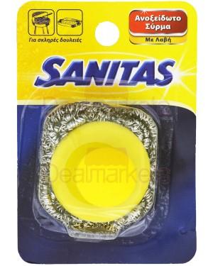 Sanitas μεταλλικό συρματακι με λαβή