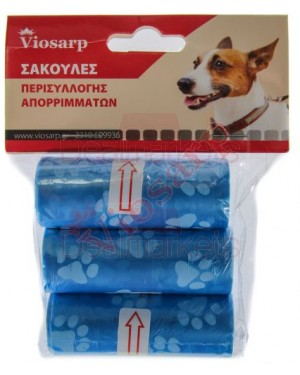 Viosarp σακούλες περισυλλογής απορριμάτων ζώων 3τμχ